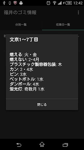 u798fu4e95u306eu30b4u30dfu60c5u5831 1.0.1 Windows u7528 4