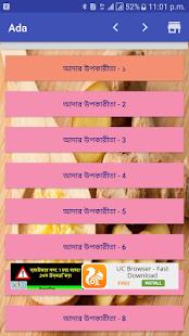 আদার ১০ টি উপকারিতা - náhled