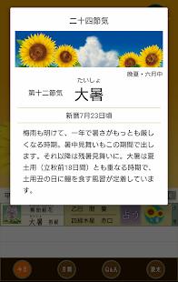 つきよみ - 旧暦カレンダー - náhled