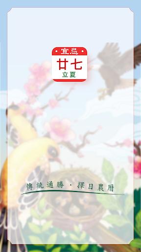 Screenshot for 農曆通勝 in Hong Kong Play Store