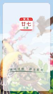 農曆行事曆日曆-台灣國曆農民曆月曆萬年曆 假期節日 看天氣 擇吉日 風水� 1.0.8-gm