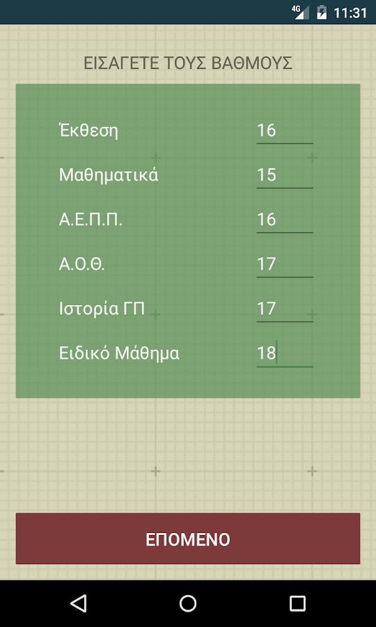 TUITOR - Υπολογισμός Μορίων - στιγμιότυπο οθόνης