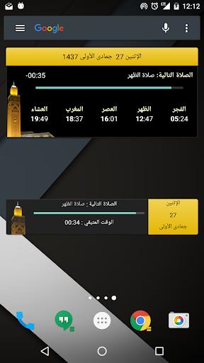 Salaat First (Prayer Times) screenshot 7