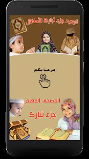 جزء تبارك مع ترديد الأطفال - Quran Juz Tabarak - náhled