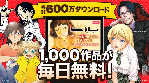 Manga Zero - Japanese cartoon and comic reader 4.3.8 screenshots 8