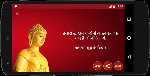 Quote Of Buddha In Hindi HD Screenshot Thumbnail