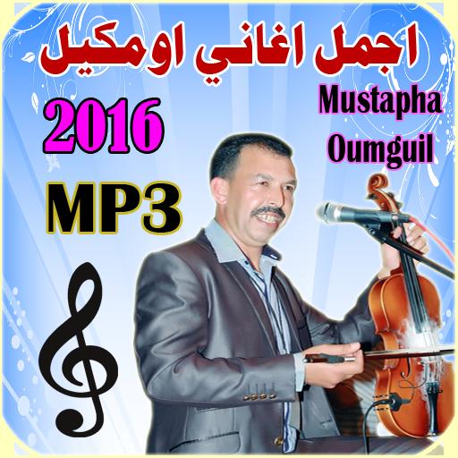 اجمل اغاني اومكيل 2016