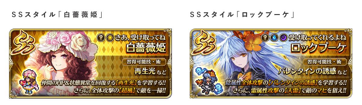 SSスタイル「白薔薇姫」「ロックブーケ」
