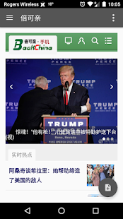 世界中文网集合Pro Chinese in World- screenshot thumbnail