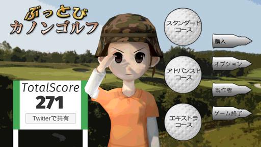 ぶっとび! カノンゴルフ