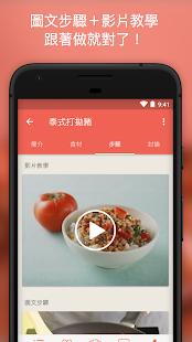 iCook 愛料理 - 美食自己做  螢幕截圖 2