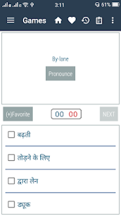 Hindi Dictionary Offline- screenshot thumbnail