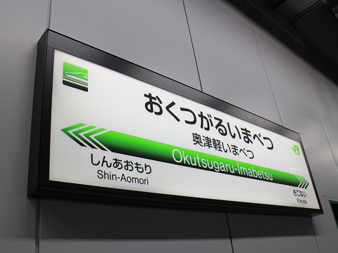 JR北海道 奥津軽いまべつ駅_107