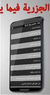 متن الجزرية: فيما يجب على قارئ القرآن أن يعلمه صوت - náhled
