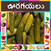 Pickle Recipes in Telugu