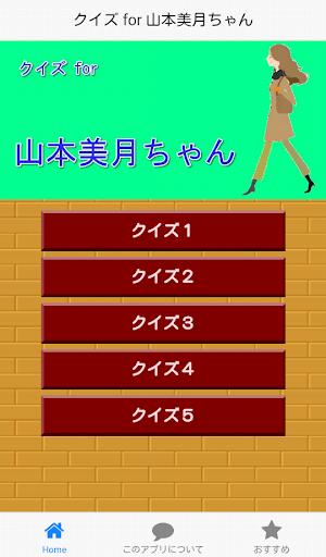 クイズ for 山本美月ちゃん