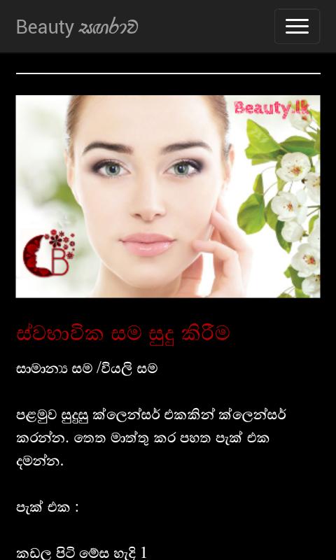 Sinhala Beauty Magazine- screenshot - oN_3SBmTaIGewC0KSlWR1QSlRz27sXgU_y8UsikYEOubx3Ck6Xv3P1JRt1bvZwUJW5c=h900