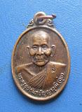 เหรียญหลวงพ่อกุ่ย  วัดนกงาง   จ.ระนอง  รุ่นแรก  ปี2538  เนื้อทองแดง