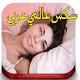 سكس عالمي عربي per PC Windows