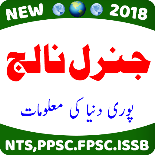 General Knowledge And Information Urdu Android APK Download Free By Best App Urdu
