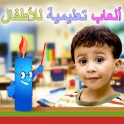 ألعاب تعليمية للأطفال  Kids IQ Arabic