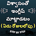 Telugu to English Speaking - English in Telugu Icon