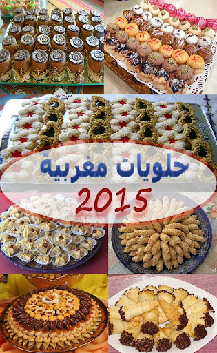 Halawiyat Maghribiya 2015