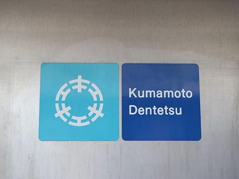 熊本電気鉄道 01形電車 上熊本駅にて その6