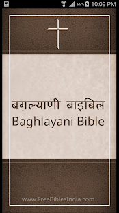 Baghlayani Bible- screenshot thumbnail