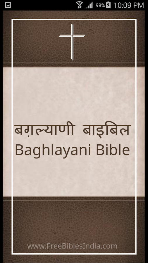 Baghlayani Bible- screenshot