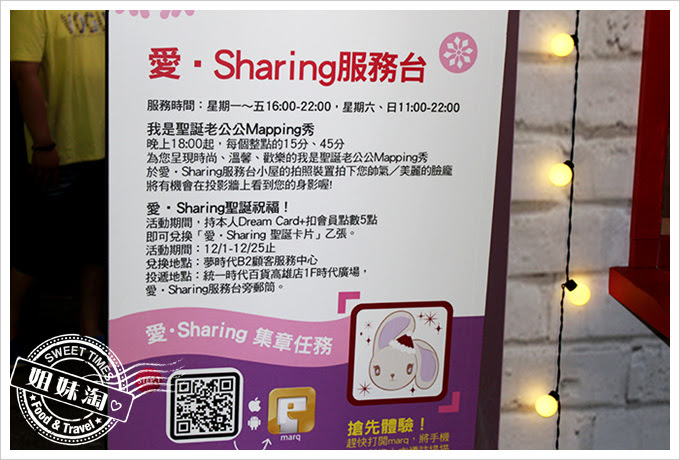 2016夢時代愛Sharing聖誕節服務台2