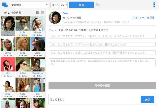 無料社交Appの位置情報 ビジネス・ソーシャル・出会い系ネットワーク|記事Game