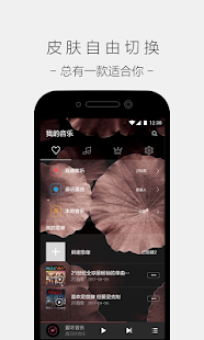 天天愛聽4G音樂 高品質在線音樂MP3(免費下載) - náhled