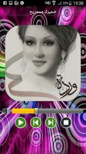 تحميل جميع أغاني وردة الجزائرية Apk 100 Apk لالروبوت موسيقى