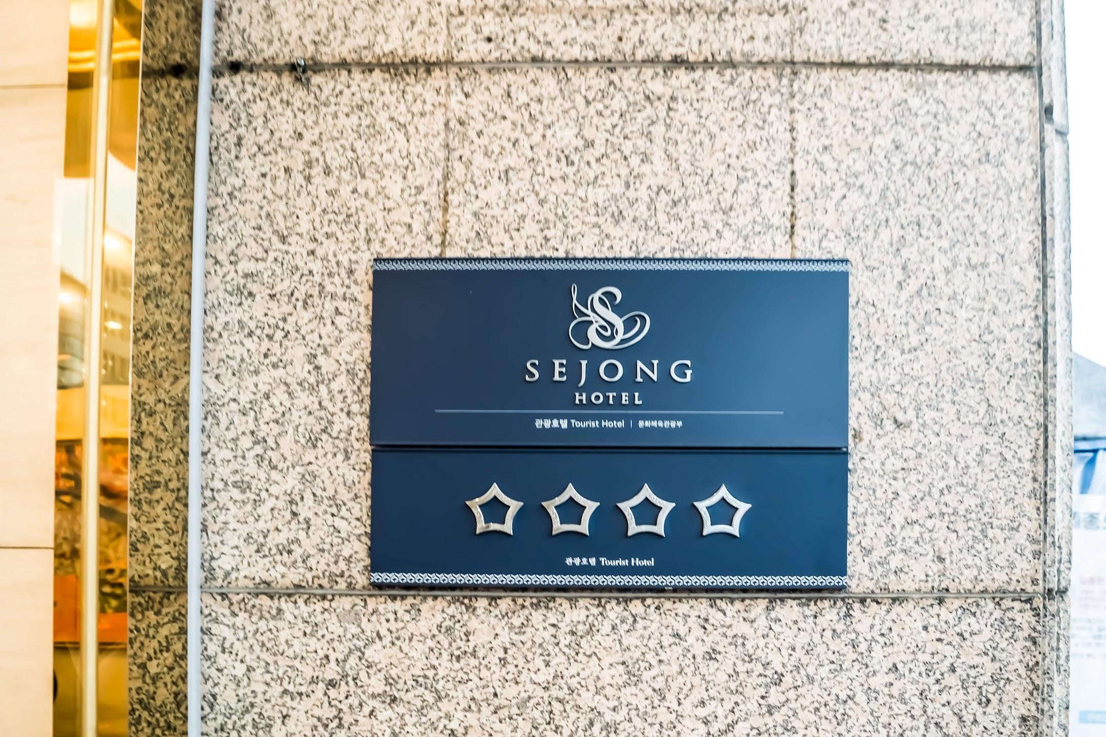 ソウル 世宗ホテル(Sejong Hotel)1