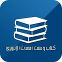 کتاب وسنت (محدث) لائبریری Kitabosunnat icon