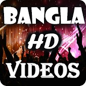 বাংলা গান : Bangla Video Songs (NEW + TOP + HIT)