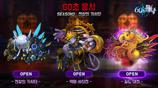 Mod Game 60초 용사 for Android