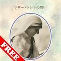 マザー・テレサの思い 無料サンプル