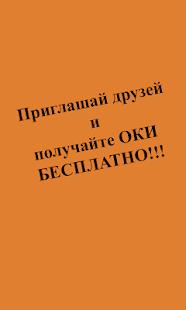Бесплатные Оки - náhled