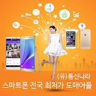 통신나라모바일, 휴대폰 도매가공급 icon