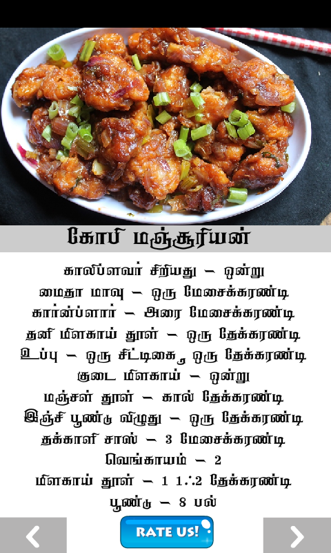 Cauliflower recipes in tamil android apps on google play cauliflower recipes in tamil screenshot forumfinder Gallery