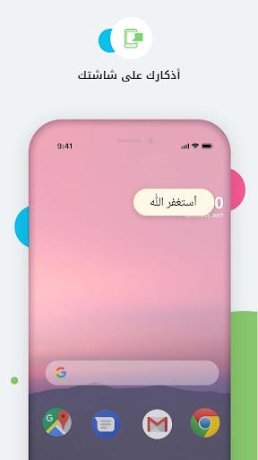 Auto- Athkar for muslims screenshot 6