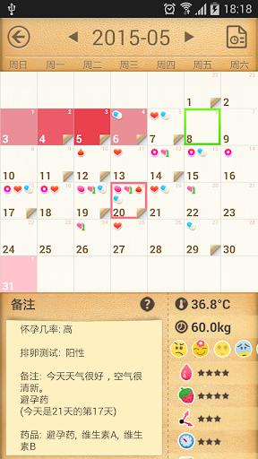 小月历 - 女性日记