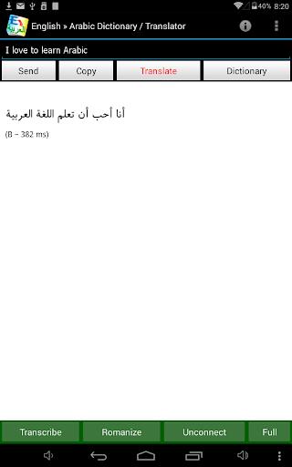 English Arabic Translator screenshot 5