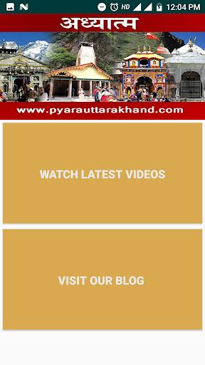 Pyara Uttarakhand 5.0 screenshots 3