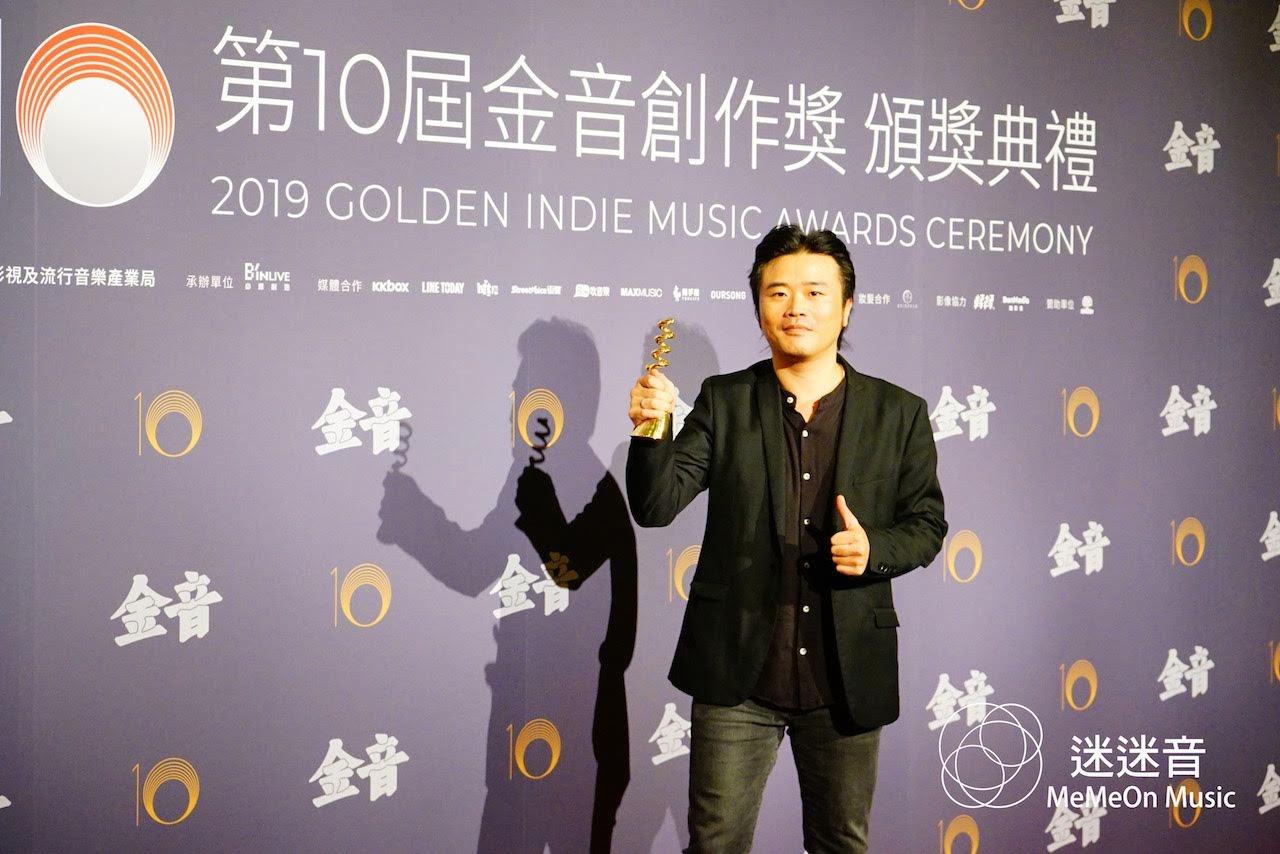 [迷迷音樂] 2019 金音獎 最佳創作歌手 廖士賢