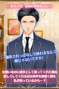 探偵は恋を知らない◇サスペンス系乙女ゲーム screenshot 1