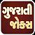 Gujarati Jokes file APK for Gaming PC/PS3/PS4 Smart TV