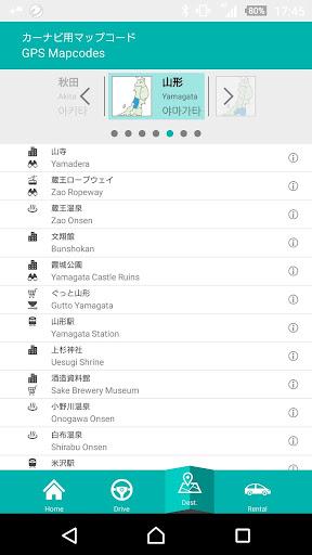 Drive@TOHOKU - Driving in Japan's Tohoku Region 1.5.0 Windows u7528 4